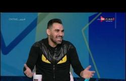 ملعب ONTime - أحمد عيد عبد الملك : حبيت رقم 14 بسبب حبي لحازم إمام وحسن شحاته