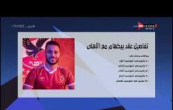 ملعب ONTime - حلقة الإثنين 23/11/2020 مع سيف زاهر - الحلقة الكاملة