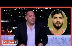 أحمد بلال: خايف من قوة ساسي وبن شرقي وأجاي كلمة سر الأهلي