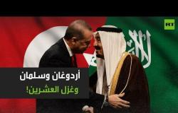 أردوغان وسلمان وغزل العشرين.. هل تعود المياه إلى مجاريها بين السعودية وتركيا؟