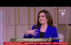 من مصر | حوار خاص مع الفنان صبري فواز عن مشواره الفني وأعماله (فقرة كاملة)