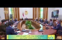 8 الصبح - الرئيس السيسي يوجه بالبدء الفوري في إنشاء مراكز تجميع مشتقات البلازما بمصر
