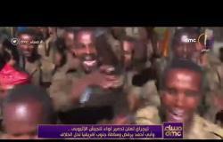 مساء dmc - تيجراي تعلم تدمير لواء للجيش الإثيوبي.. وأبي أحمد يرفض وساطة جنوب أفريقيا لحل الخلاف