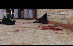 مساء dmc - ثلاث أعوام على حادث الروضة الإرهابي ببئر العبد