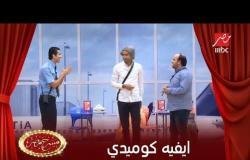 إيفيه كوميدي من علي ربيع ومحمد عبد الرحمن فى مسرح مصر