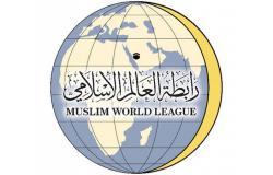 رابطة العالم الإسلامي تُدين الاعتداء الجبان على محطة توزيع المنتجات البترولية شمال جدة