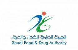 """أفضل هيئة.. """"الغذاء والدواء"""" تفوز بجائزة التميز الحكومي العربي"""