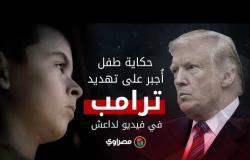 حكاية طفل أُجبر على تهديد ترامب في فيديو لداعش