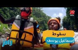 سقوط كوميدي لـ إسماعيل يوسف في رامز في الشلال