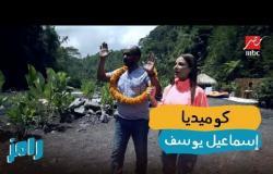 إيفيهات كوميدية من إسماعيل يوسف  تضحك رامز جلال