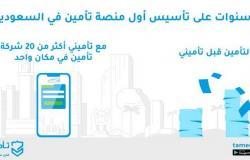 3 سنوات على إطلاق أول منصة تأمين في السعودية