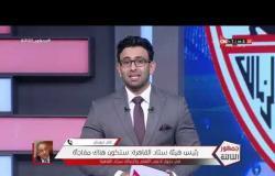 جمهور التالتة - حلقة الخميس 26/11/2020 مع الإعلامى إبراهيم فايق - الحلقة الكاملة