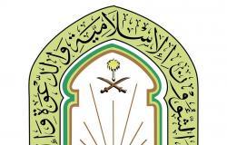 """""""الإسلامية"""" بمكة تنظم محاضرة """"الإخوان المسلمون في ميزان السنة"""".. غداً"""