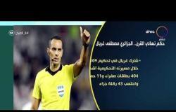 8 الصبح - السيرة الذاتية للجزائري مصطفى غربال حكم مباراة النهائي الافريقي اليوم بين الأهلي والزمالك
