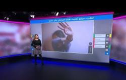 فيديو تعنيف طفلة يثير غضبا واسعا في المغرب