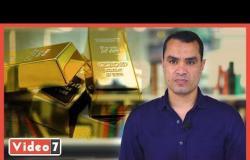 الذهب يتراجع 40 جنيها في مصر.. أسرار انهيار المعدن الأصفر حلقة جديدة من أسواق