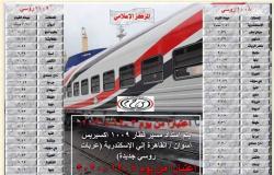 """بداية من 3 ديسمبر.. تشغيل خطوط جديدة لخدمة ركاب """"أسوان – الإسكندرية"""""""