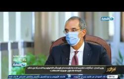 آخر النهار يلتقي بوزراء الاتصالات والعدل والتنمية وحوار حول مصر الرقمية -الحلقة الكاملة 27 -11- 2020