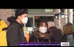 الأخبار - ألمانيا تسجل 21695 إصابة و 379 وفاة جديدة بفيروس كورونا