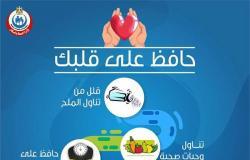 مارس الرياضة وابتعد عن التدخين.. الصحة توجه 5 نصائح للحفاظ على القلب