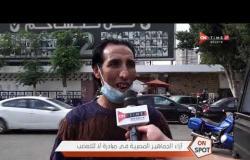 ON Spot - أراء الجماهير المصرية في مبادرة لا للتعصب