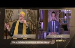 من مصر | حوار خاص مع د. علي جمعة عن كيفية زيادة البركة في منازلنا (فقرة كاملة)