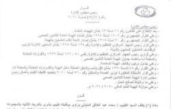 تعيين مدير جديد لفرع شمال شرق الدلتا للتأمين الصحي
