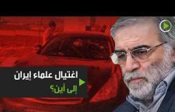 اغتيال علماء إيران إلى أين؟