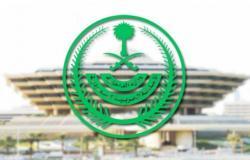"""""""الداخلية"""": موعد رفع القيود على مغادرة المواطنين المملكة والسماح بفتح المنافذ سيتم الإعلان عنه لاحقًا"""