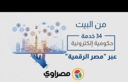 """من البيت.. 34 خدمة حكومية إلكترونية عبر """"مصر الرقمية"""""""