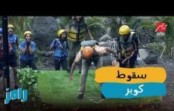 سقوط عنيف لهيكتور كوبر في رامز في الشلال