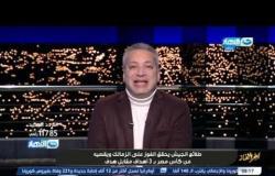 آخر النهار| تامر أمين يفتح ملف الزيادة السكانية فى مصر ويعلق على خروج الزمالك من الكأس 1 ديسمبر 2020