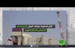 رفع تخصيب اليورانيوم في إيران