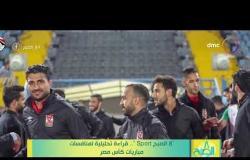 """8 الصبح - """" 8 الصبح  sport """"  .. قراءة تحليلة لمنافسات مباريات كأس مصر"""