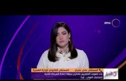 الأخبار - بدء تصويت المصريين بالخارج بجولة إعادة المرحلة الثانية لانتخابات النواب .. غدا