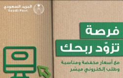 """بأسعار تنافسية.. البريد السعودي يطلق خدمة """"مسبق الدفع"""""""