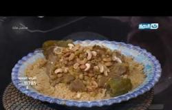 مطبخ هالة - لعشاق المطبخ التونسي.. أسهل وأسرع طريقة لعمل كسكسي باللحمة الضاني