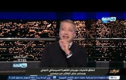أخر النهار | افتتاح مهرجان القاهرة السينمائي,,أخر النهار حلقة 2-12-2020 كاملة