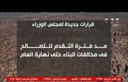 من مصر | مجلس الوزراء يوافق على مد فترة التصالح في مخالفات البناء حتى نهاية العام