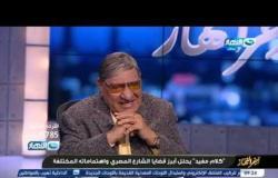 أخر النهار| الإعلامي الكبير مفيد فوزي يحلل ابرز قضايا الشارع المصري و اهتماماته  المختلفة