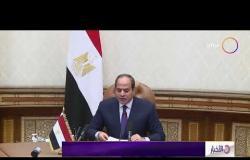الأخبار - الرئيس السيسي يشارك عبر الفيديو كونفرانس في المؤتمر الدولي الثاني لدعم لبنان