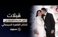 قبلات على السجادة الحمراء في افتتاح القاهرة السينمائي