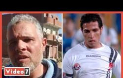 شقيق اللاعب الراحل محمد الفكهانى : كان بارا بأهله وأصدقائه وجنازته مهيبة
