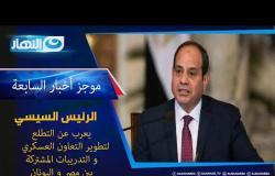 موجز الاخبار| الرئيس السيسي يعرب عن تطلعه لتطوير التعاون العسكري  بين مصر و اليونان