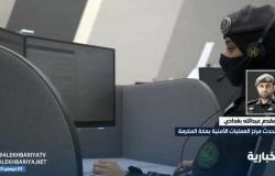 """متحدث 911 بـ""""منطقة مكة"""": القيادة سخرت كل الإمكانات التقنية لتعزيز سرعة الاستجابة في تقديم الخدمات الأمنية"""