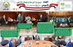 الحصاد الأسبوعي لأنشطة وزارة الزراعة - إنفوجرافيك