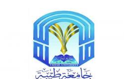 جامعة طيبة تعلن عن فتح القبول في الدبلومات لحملة الشهادة الثانوية وما يعادلها