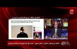 د. إسلام حسين باحث الفيروسات بجامعة ميشيجان يشرح لماذا يسرع العالم في إقرار لقاحات فيروس كورونا