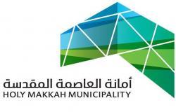 """أمانة مكة تبثّ رسائل توعوية للتقيد بالإجراءات الاحترازية من """"كورونا"""""""