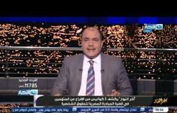 الباز يكشف الكواليس الكاملة وحقيقة ضغط سكارليت جوهانسون ع مصر للافراج عن معتقلين بضغط دولي !